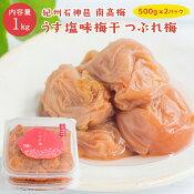 紀州石神邑のつぶれ梅うす塩味1kg(500g×2パック)