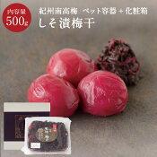 【紀州南高梅】しそ漬梅干(塩分13%)ペット容器+化粧箱500g【紀州産梅干し】