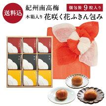 花咲く花ふきんセット個包装木箱9粒入