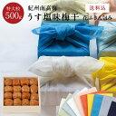 【送料無料】うす塩味梅特大粒[塩分8%] 木箱500g 花ふ...