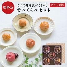【ギフトセット】食べくらべセット