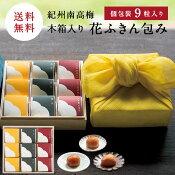 【送料無料】花ふきんセット個包装木箱9粒入