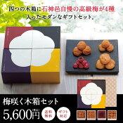 梅咲く木箱セットうす塩味、皆平白梅、しそ漬け梅・小梅、はちみつ漬け蜜っこ、日本の伝統色と四つの味を組み合わせた、美しいギフトセット!
