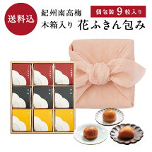 【特選個包装】【送料無料】9粒入個包装木箱花ふきん包み