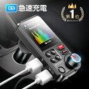 【期間限定★10倍ポイント】【楽天1位】 FMトランスミッター Bluetooth 5.0 高音質 ハンズフリー通話 USBメモリー/micro USB カード/AUX ケーブル対応 iPhone Android USB充電 急速充電 高音質 12V 24V