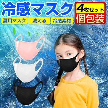 【本日限定★11倍ポイント】 マスク 夏用 洗える 子供 冷感 4枚セット 在庫あり 繰り返し 肌に優しい 伸縮 伸びる 通気性 花粉 埃 ますく 立体マスク 男女兼用 小さめ