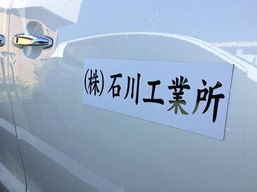 車に貼れるマグネットステッカー [お買得1セット(両側)2個入り] トラック向け 100mm×500mm 車用 社名カッティング 白 オリジナル 店舗 会社用 企業様用 シート