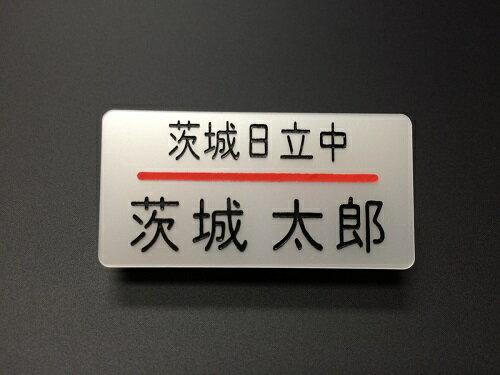 石川工業所『ネームプレート50mm×25mm(ikg-0016)』