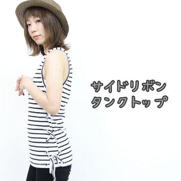 【メール便送料無料】サイドリボン!タンクトップ/ボーダー/無地/ロング丈/リボン