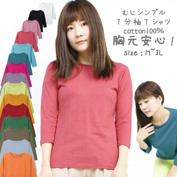 むじ7分袖Tシャツカットソー長袖7分袖MLLL3L綿100%コットン100%おしゃれファッション大きいサイズニットレディース