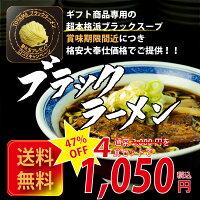 【食ロス削減】ブラックラーメン4食アウトレット+替え玉付口コミキャンペーン