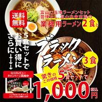 富山ご当地ラーメンセットブラックラーメン・業務用生ラーメン6食