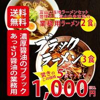富山ご当地ラーメンセットブラックラーメン・業務用生ラーメン5食