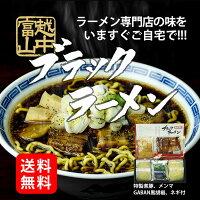 越中富山ブラックラーメン4食詰合せお歳暮送料無料ギフトお取り寄せ石川製麺工場直販