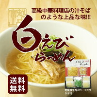 越中富山白えびラーメン4食詰合せお歳暮送料無料ギフトお取り寄せ石川製麺工場直販