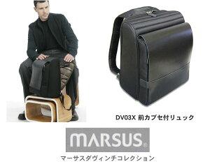 【MARSUS】前カブセ付きビジネスバックパック DV03X マーサス【大人のランドセル】【大…