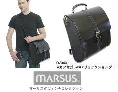 【MARSUS】Wカブセ式3WAYビジネスバックパック ショルダー DV04X マーサス【大人…