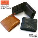 馬革にアンティーク仕上げを施した、カジュアルレザーコレクション おまけつき!馬革製二つ折り財布 la GALLERIA/Sedia Vecchia(セディア・ヴェッキア)