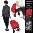ショッピングカート【CHARMISS】IS TYPE イス付き キャリーカート レジャー 買い物 BBQ 【sp_suitcase5p】