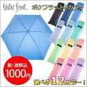 【送料込1000円ポッキリ】あなたの好みのカラーがきっと見つかる12カラーの薄型折り畳み傘【wat...