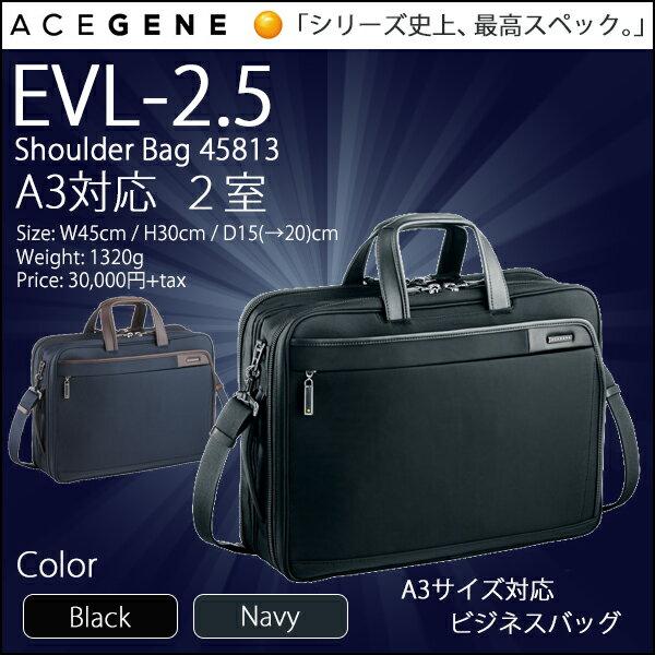 ビジネスバッグ【ACEGENE(エースジーン)】EVL-2.5 45813モデル PC対応 ショルダーバッグ 軽量 メンズ ギフト:石川トランク製作所