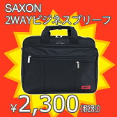 ビジネスバッグ【SAXON】5172モデル A4サイズ 就職活動 新生活 メンズ レディース リクルート【安さの限界に挑戦!】 ギフト 【P11Sep16】