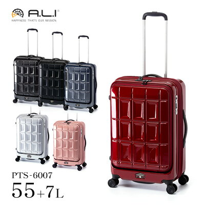 A.L.Iのおすすめフロントオープンスーツケース