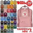 リュックサック【FJALL RAVEN(フェールラーベン)】Kanken Mini 7L bag 23561 39カラー カンケン バッグ ミニ 親子 デイパック バックパック メンズ レディース ママ 正規品 ギフト