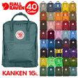 リュックサック【FJALL RAVEN(フェールラーベン)】Kanken 2Way 16L bag 23510 40カラー カンケン バッグ デイパック バックパック メンズ レディース ママ 正規品 ギフト
