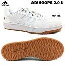 スニーカー レディース メンズ アディダス アディフープス 2.0 U adidas ADIHOOPS 2.0U 男女兼用 ユニセックス 靴 シューズ ローカットスニーカー 紐靴 レースアップシューズ
