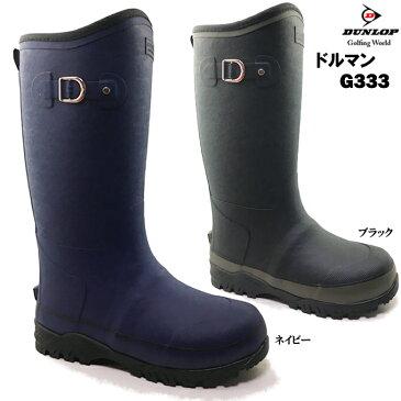 ダンロップ ドルマン G333【BG333】DUNLOP DOLMAN メンズ レインシューズ 長靴 ロングブーツ ウレタン裏 防寒 防滑ソール 反射材 軽量 男性 紳士