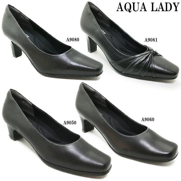 フォーマルパンプスパンプスレディースアクアレディA9050/A9060/A9080/A9081AQUALADY本革靴フォーマル幅