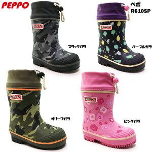 ペポ R610SP PEPPO 新色 キッ...