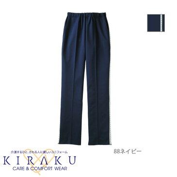 ケアワークパンツ【SS~3L】 [男女兼用] CR567 全2色 KIRAKU キラク 介護ユニフォーム 介護ウェア ケアウェア 制服