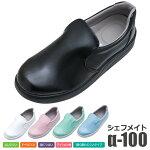 コックシューズシェフメイトα-100黒(1)