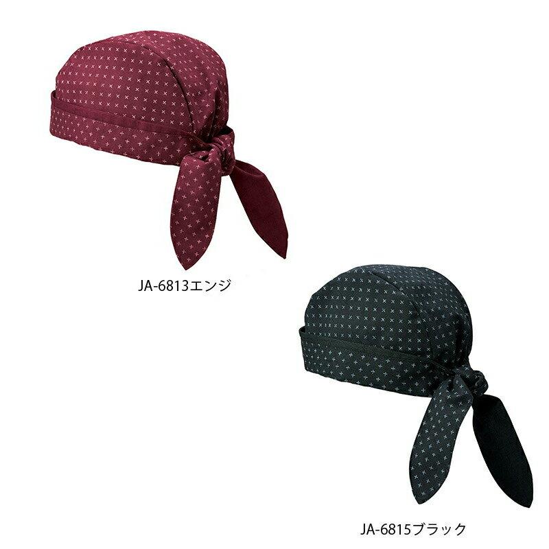 バンダナ帽 [男女兼用] JA-6813 JA-6814 JA-6815 飲食店 フード ユニフォーム 全3色 和食 和柄 モダン  アジアン レストラン サンペックスイスト [和風]