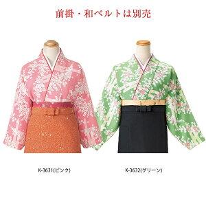 茶衣着(雲取花柄)[女性用]作務衣女性用和風和装飲食店ユニフォーム和風ユニフォームサンペックスイスト
