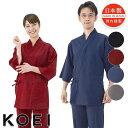 作務衣 和甚平 上衣 日本製 K2300 飲食店 フード ユニフォーム 全4色 男女兼用 KOEI コーエイ 興栄繊商 和食 割烹 料亭 [和風]