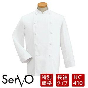 【まる得価格】長袖コックコート[男女兼用]ユニフォーム飲食制服カツラギ綿コットン調理コック料理