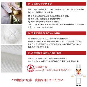 長袖コックコートTC-410[男女兼用]ツイルホワイトサンペックスイスト調理用白衣大きいサイズ厨房飲食ユニフォーム制服コックコート調理コック料理
