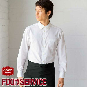 シャツ長袖[男性用]飲食店ウエイトレスウエイターレストランフードユニフォーム制服ホワイトサンペックスイストSBLM-1802