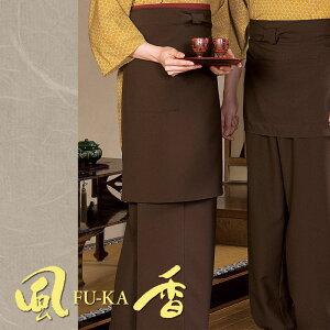 和風スカート(焦茶) [女性用] SK-9516 和 モダン 本格的 和風 和装 着物 お土産 和食 旅館 蕎麦 居酒屋 飲食店ユニフォーム 京都 風香 FU-KA コウヤ [fukasita]