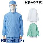 長袖ジャンパー[男女兼用][高温作業場向け][ポリエステル100%]HACCP食品工場工場作業食品衛生白衣暑さ対策飲食コスパジャケットサンペックスイストVP-621VP-525VP-526