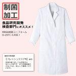 ドクターコート[女性用]MR-120ユニフォーム医療ドクターナースセンセイションサインペックスイスト