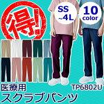 医療用スクラブパンツ全10色[男女兼用]白衣医療着医療衣制電メディカルウェア