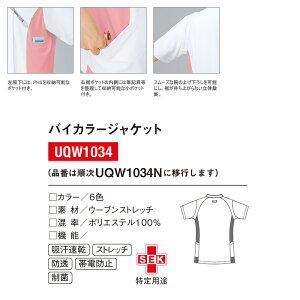 【送料無料】バイカラージャケット[女性用]UQW1034全6色レディース白衣医療着医療衣メディカルウェアユニフォームlecoqsportifルコックスポルティフ