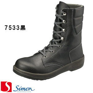 [シモン][Simon][7500シリーズ][7533黒]安全靴[23.5cm〜28.0cm]size(EEE)[男女兼用]2層底simon日本製MadeinJAPAN長編上靴牛革スニーカーワークシューズ【返品交換不可】
