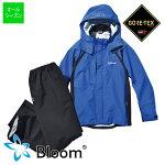 作業服Bloomウェア(ジャケット・パンツのセット)ロイヤルブルー(T-BLOOM-SET_BLU)Bloomブルーム田中産業GORE-TEXゴアテックスレインウェア作業着ワークユニフォームワークウェア