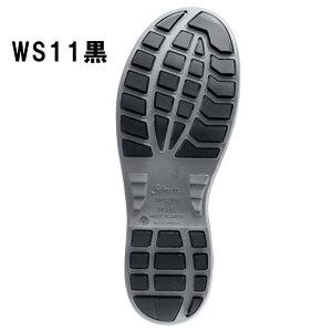 [シモン][ウォーキングセフティ]安全靴WS11黒[29.0cm][30.0cm][大きい足][ビッグ][男女兼用]SX3厚底FソールWalking-SafetyGOODDESIGNAWARD受賞短靴安全靴スニーカー作業靴ワークシューズ【返品交換不可】