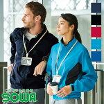 作業服SOWAカラーブルゾン7072-00【SS~LL】[男女兼用]ソーワ桑和SOWAこだわりの仕事着作業着ワークウェア